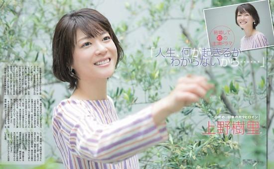 〈特写〉上野樹里(33)「のだめ」以来の月9ヒロイン/ドラマ「監察医 朝顔」8日スタート
