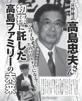 【この子は必ずスーパースターになる!】高島忠夫さん(享年88)初孫(1)に託した高島ファミリーの未来