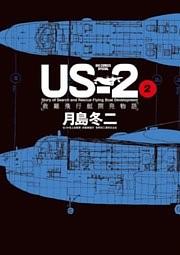 US-2 救難飛行艇開発物語 2