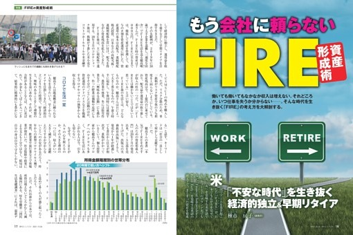 〔特集〕FIREの資産形成術 「不安な時代」を生き抜く 経済的独立&早期リタイア=種市房子