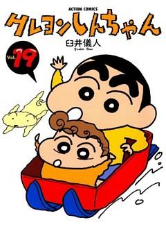 クレヨンしんちゃん 19巻