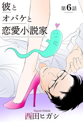 【電子限定】彼とオバケと恋愛小説家 第6話