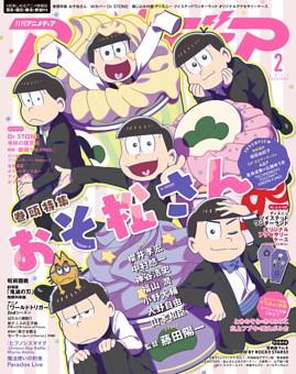 アニメディア 2021年2月号