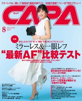 CAPA 2019年8月号