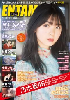 月刊エンタメ 3月・4月合併号