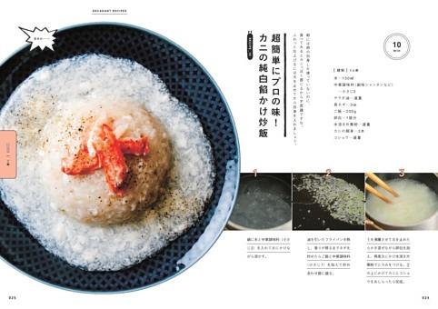 超簡単にプロの味! カニの純白餡かけ炒飯