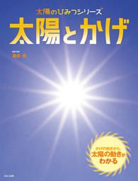 太陽のひみつシリーズ 太陽とかげ
