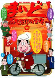 まいど!南大阪信用金庫 11巻