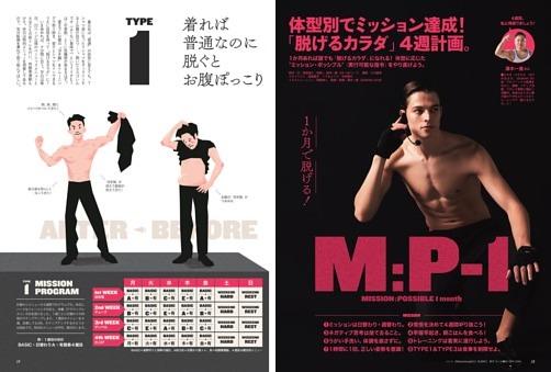 M:P-1 MISSION : POSSIBLE 1 month 体型別でミッション達成! 「脱げるカラダ」4週計画。