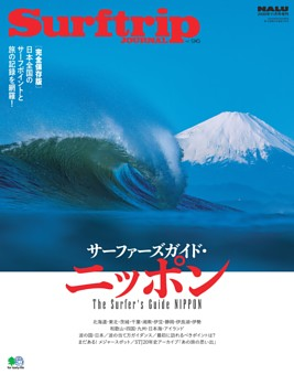 SURFTRIP JOURNAL vol.96