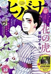 ヒバナ 2016年10月号(2016年9月7日発売)