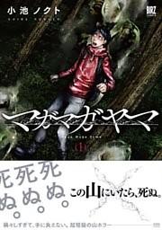 マガマガヤマ (1)