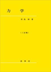 力学(三訂版)