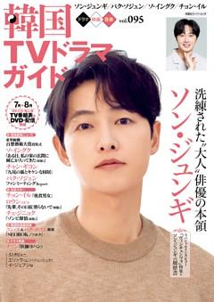 韓国TVドラマガイドvol.095
