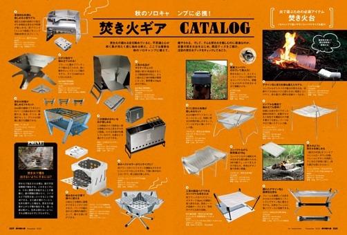 秋のソロキャンプに必携! 焚き火ギアCATALOG