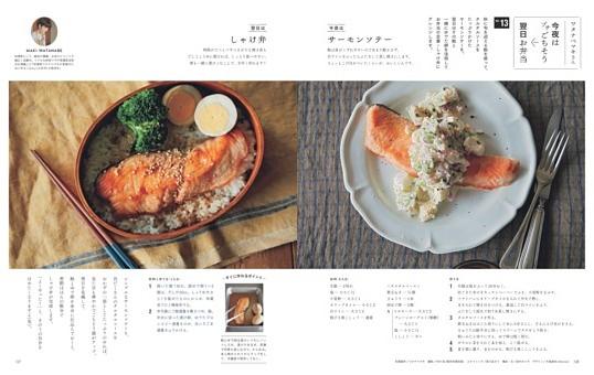 連載|ワタナベマキさんの今夜はプチごちそう→翌日お弁当