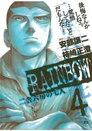 RAINBOW -二舎六房の七人- 4巻