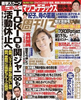 週刊女性 2019年08月20・27日合併号