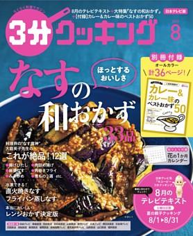 3分クッキング(日本テレビ) 2020年8月号