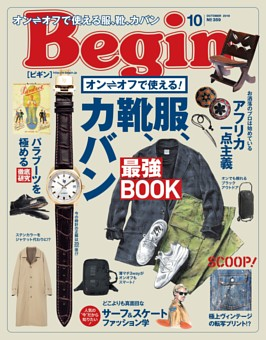 Begin 2018年10月号