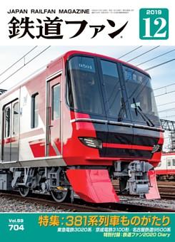 鉄道ファン 2019年12月号,通巻704号