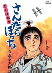 さんだらぼっち ビッグコミック版 13