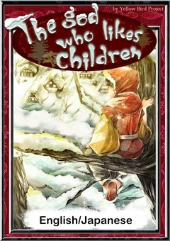 The god who likes children 【English/Japanese versions】