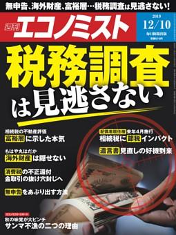 週刊エコノミスト 2019年12月10日号