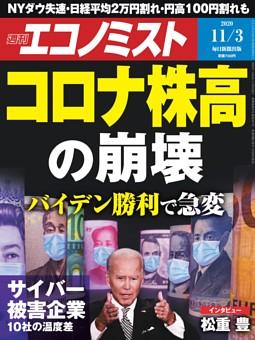 週刊エコノミスト 2020年11月3日号