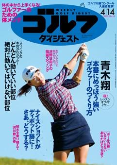 週刊ゴルフダイジェスト 2020年4月14日号