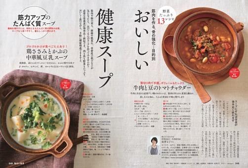 特集 おいしい健康スープ