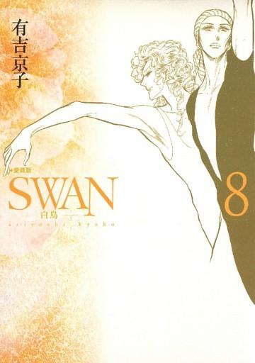SWAN -白鳥- 愛蔵版 8巻