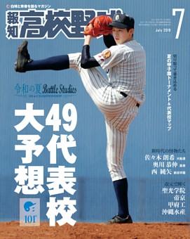 報知高校野球 7月号