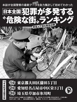 """日本全国・犯罪が多発する""""危険な街""""ランキング"""