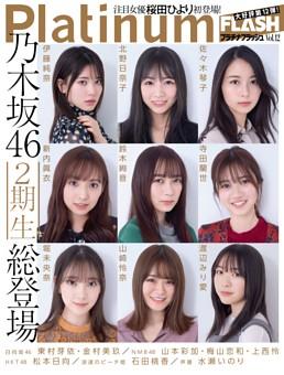 Platinum FLASH Vol.12 表紙1(乃木坂46 2期生)