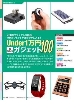 DIME SPECIAL 2 Under1万円 超コスパガジェット100