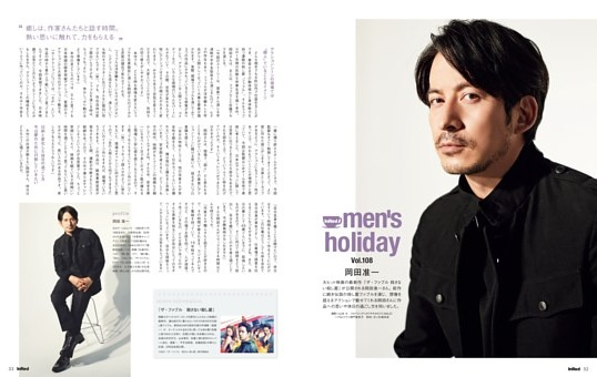 InRed men's holiday Vol.108 岡田准一