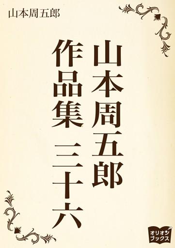 山本周五郎 作品集 三十六