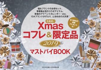 別冊付録 Xmasコフレ&限定品2019 マストバイBOOK