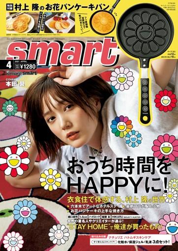 smart 2021年4月号