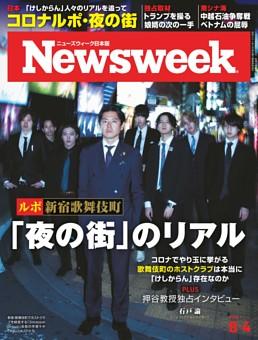 ニューズウィーク日本版 8月4日号