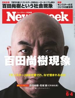ニューズウィーク日本版 6月4日号