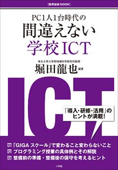 間違えない学校ICT