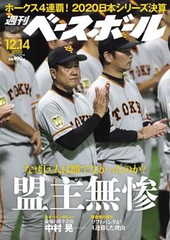 週刊ベースボール 2020年12月14日号