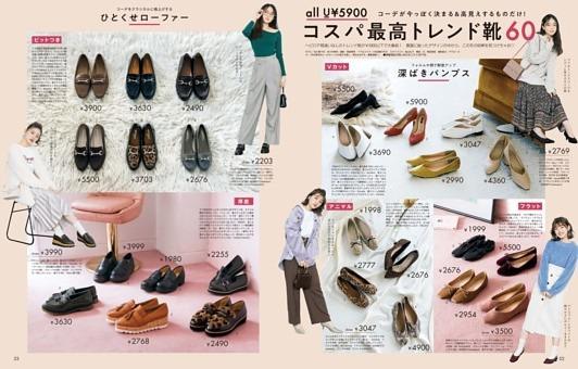 all U¥5900 コスパ最高トレンド靴60
