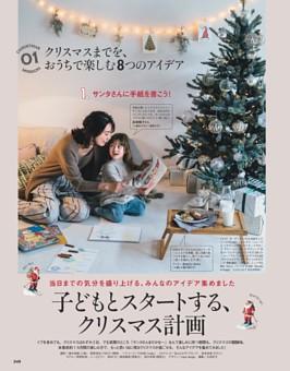 子どもとスタートする、クリスマス計画