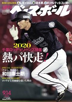 週刊ベースボール 2020年9月14日号