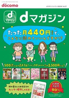 dマガジンコンテンツBOOK Vol.27
