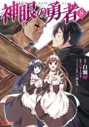 神眼の勇者(コミック) 8巻
