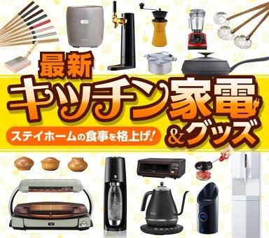 [特集第1部]最新キッチン家電&グッズ